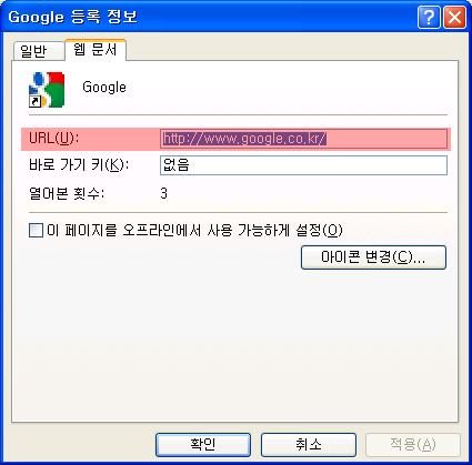 구글 자동로그인 - 즐겨찾기 수정