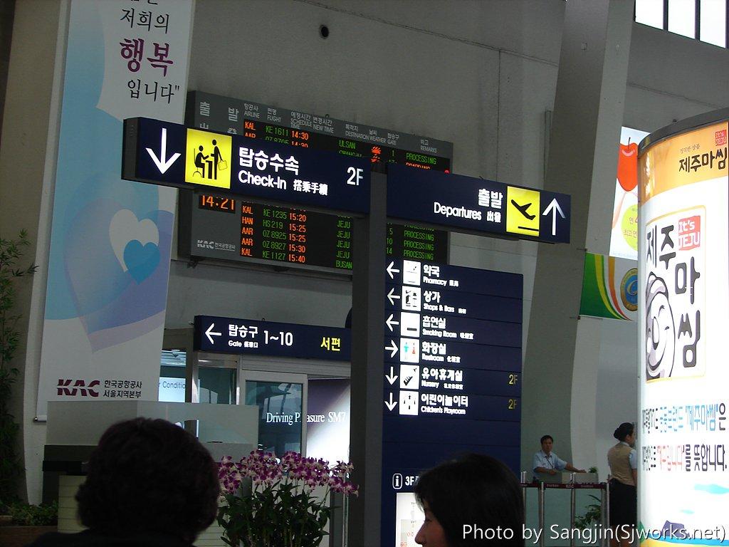 김포공항 3층 출발층