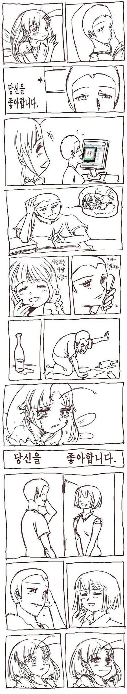 침략몰핀님의 모기만화 1화 (1)