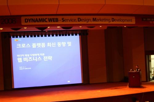 크로스 플랫폼 최신 동향 및 미디어 채널 다양화에 따른 웹 비즈니스 전략 - 다음 김지현 본부장