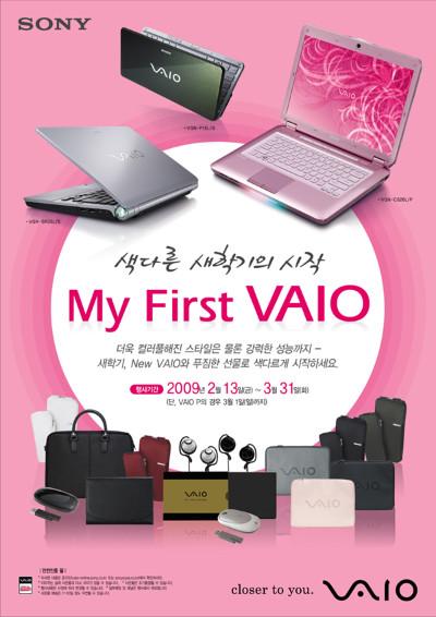 2009년 봄, 신학기와 함께 신나는 바이오(VAIO)를 만나다!