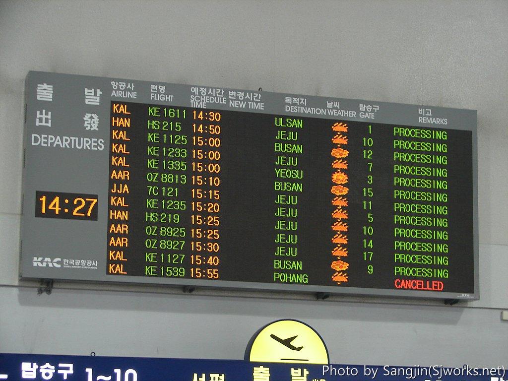 김포공항 출발 전광판