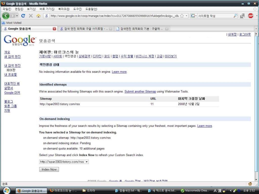 최근 구글 맞춤 검색에서 서비스하기 시작한 '색인생성'