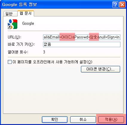 google login, 구글 로그인, 구글 자동 로그인, 구글 자동로그인, 구글 자동로그인 방법, 구글 자동로그인하기, 구글 지메일, 구글 지메일 자동로그인, 구글로그인, 구글자동로그인 팁, 자동 로그인, 자동로그인, 자동로그인팁, 지메일 로그인, 지메일 자동 로그인, 지메일 자동로그인, 지메일 자동로그인 설정