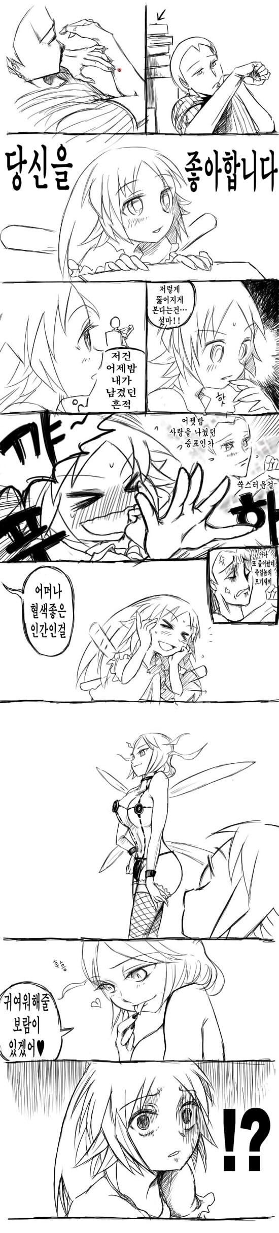 침략몰핀님의 모기만화 2화
