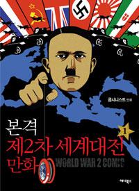 작가인터뷰 - 본격2차세계대전만화 -굽시니스트