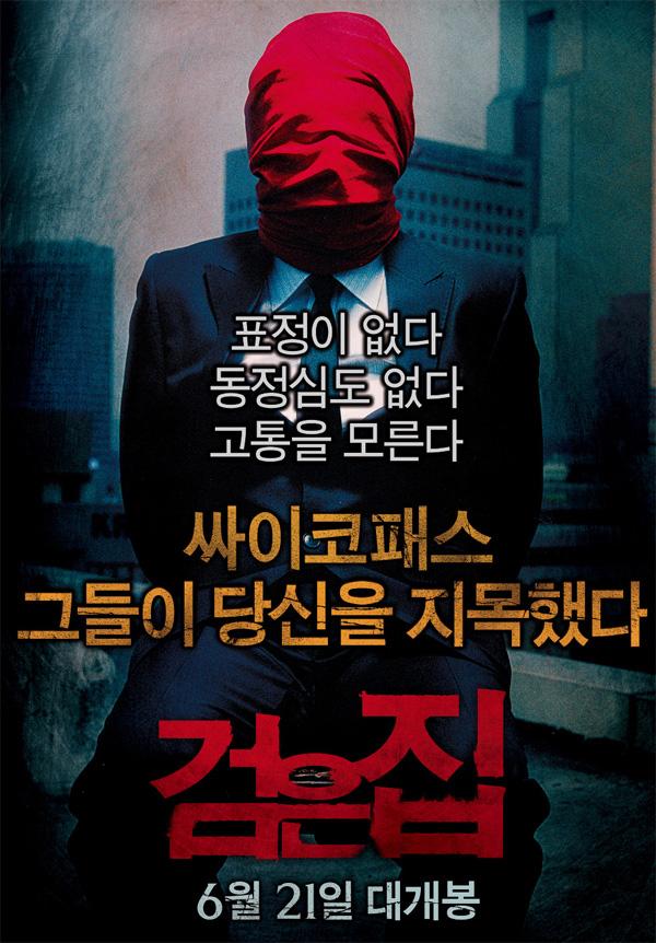 영화 《검은 집》 포스터