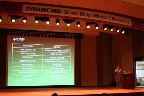 NHN의 정보 플랫폼과 인터넷 컨텐츠 활성화 - NHN 양주일 센터장