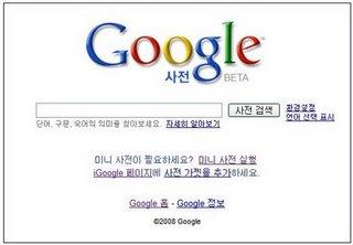 구글 사전 (google dictionary)