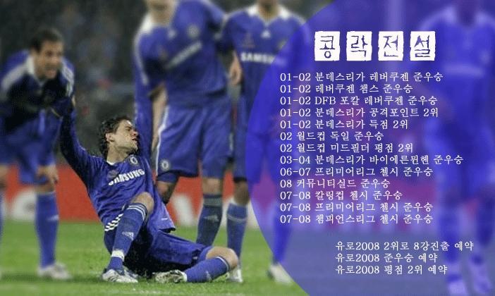 징크스 - 콩락전설, 미하일 발라크