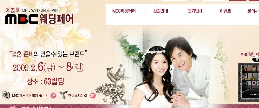 MBC 웨딩페어