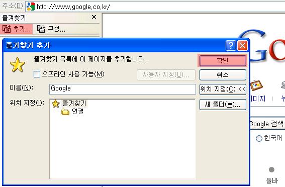구글 자동로그인 하기