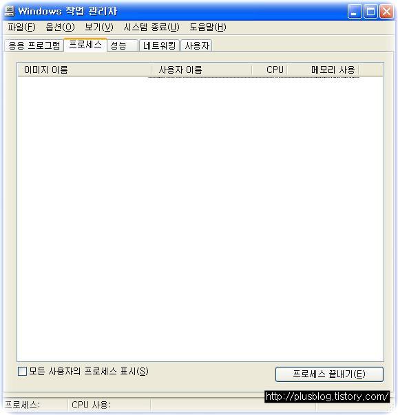Windows 작업 관리자
