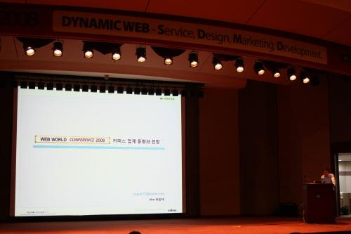 커머스 업게의 2008년 주요 이슈 및 2009년 전망 - NHN 곽원태 차장