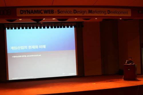 게임 업계의 2008년 주요 이슈 및 2009년 전망 - 엔씨소프트 김주영 실장