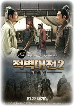 CINEMA2009-01] 적벽대전 2-최후의 결전