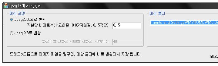 JPEG, jpeg 2000 변환, Jpeg XR, jpeg xr 변환, jpeg xr 변환 프로그램, jpeg xr변환, jpeg 변환, jpeg2000, jpeg2000 변환, jpeg2000 파일, jpegxr 변환, jpegxr 프로그램, JPEG너머, jpeg너머 다운, jpeg너머 유틸, jpeg너머 프로그램, JPEG변환, xr, 이미지 변환, IT, Utility, 이미지 변환 프로그램,