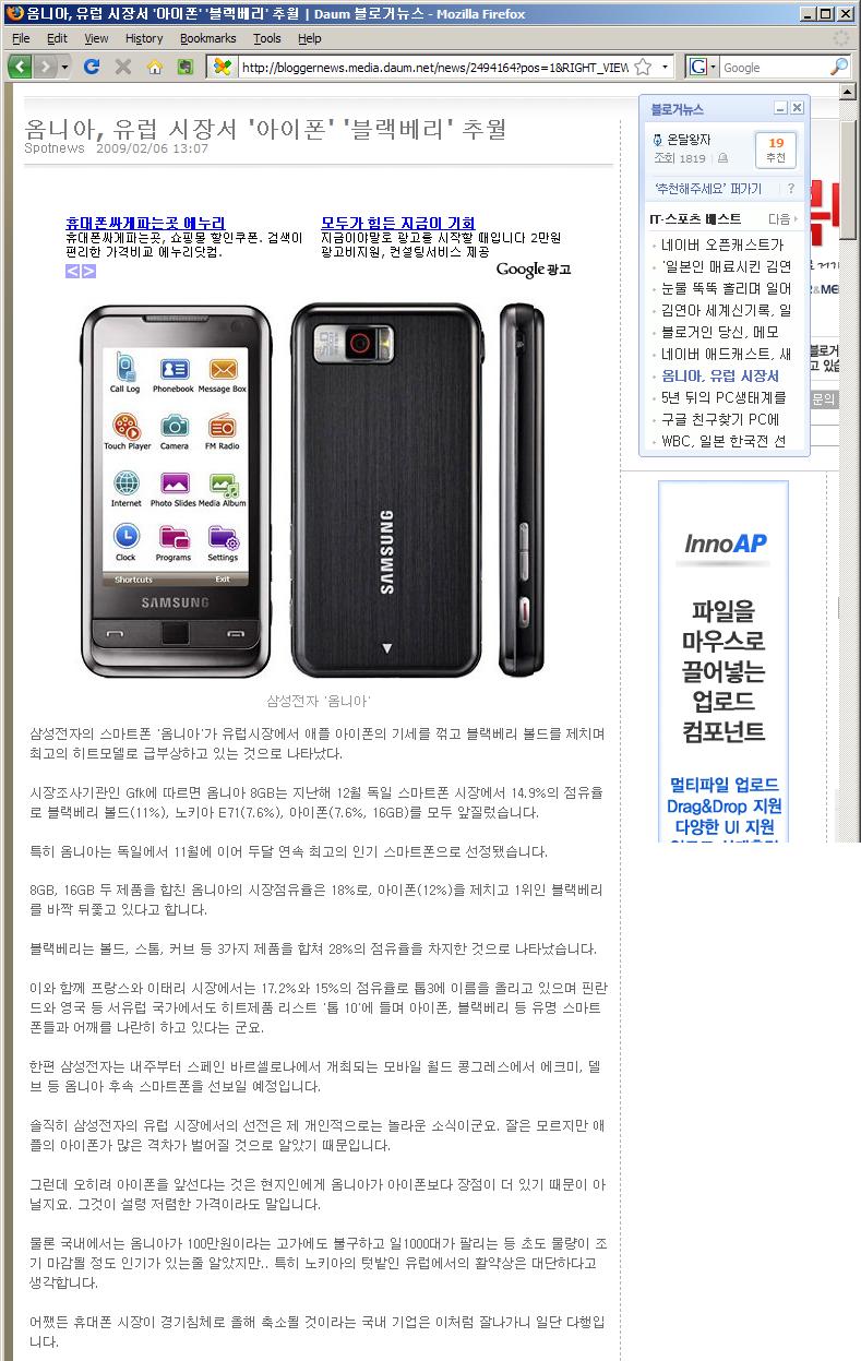 옴니아, 유럽 시장서 '아이폰' '블랙베리' 추월 - 글 화면 캡처 한 것