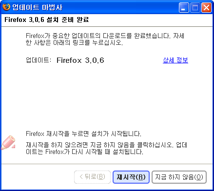 Firefox 3.0.6 설치 준비