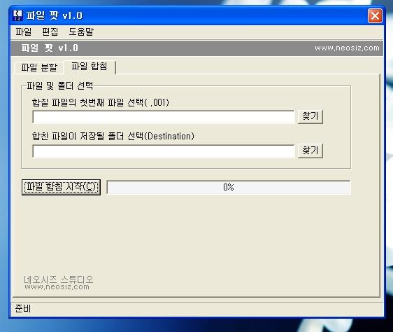 파일 나누기, 파일 합치기 프로그램 파일팟 1.0 (FilePot) - 파일 분할, 병합 유틸