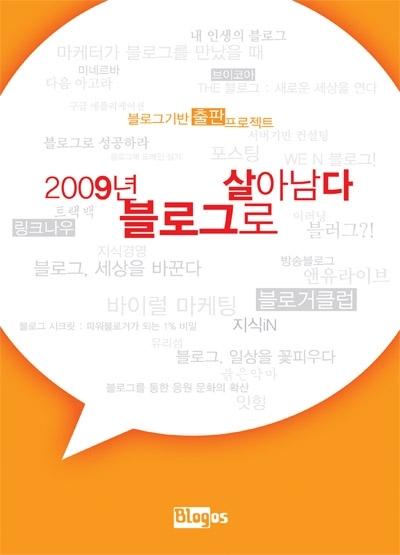 [2009년 블로그로 살아남다]