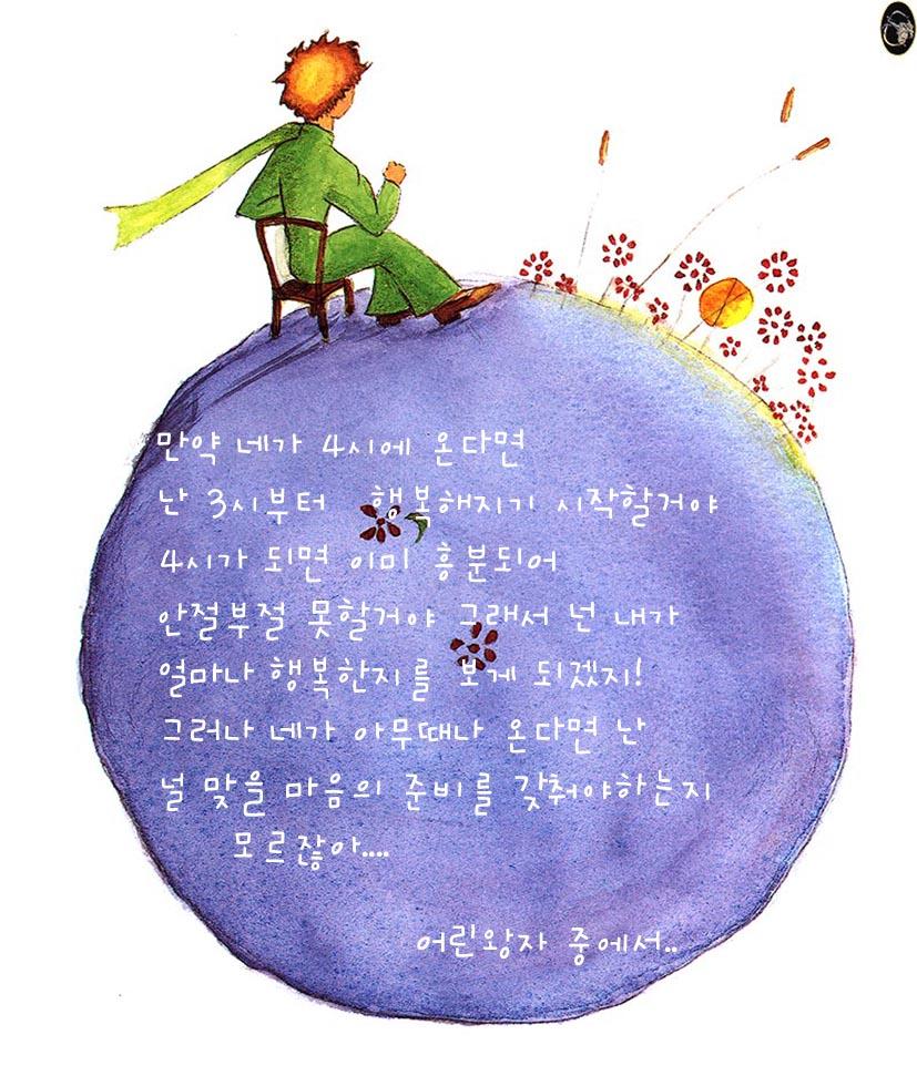 Le Petit Prince, 생텍쥐페리, 어린 왕자, 어린왕자, 어린왕자 번역, 어린왕자 소설, 어린왕자 영어, 어린왕자 영어 해석, 어린왕자 영어소설, 어린왕자 영어판, 어린왕자 영어해석, 어린왕자 원문, 어린왕자 한글, 어린왕자 한글 번역, 어린왕자 한글번역, 어린왕자 한글판