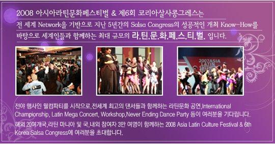 아시아라틴문화페스티벌 & 코리아살사콩그레스 소개