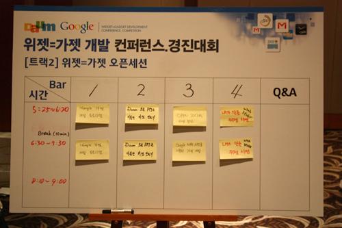 위젯=가젯 개발 컨퍼런스 경진대회
