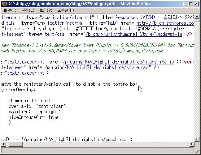 파이어폭스 소스 브라우징(Firefox Source Browsing)