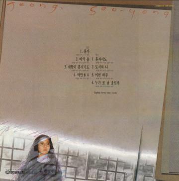 정서용 1집 (1991) 뒤