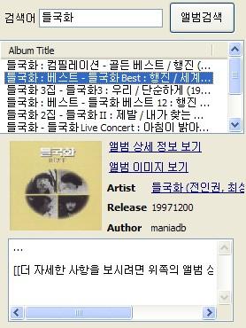 앨범 정보 검색