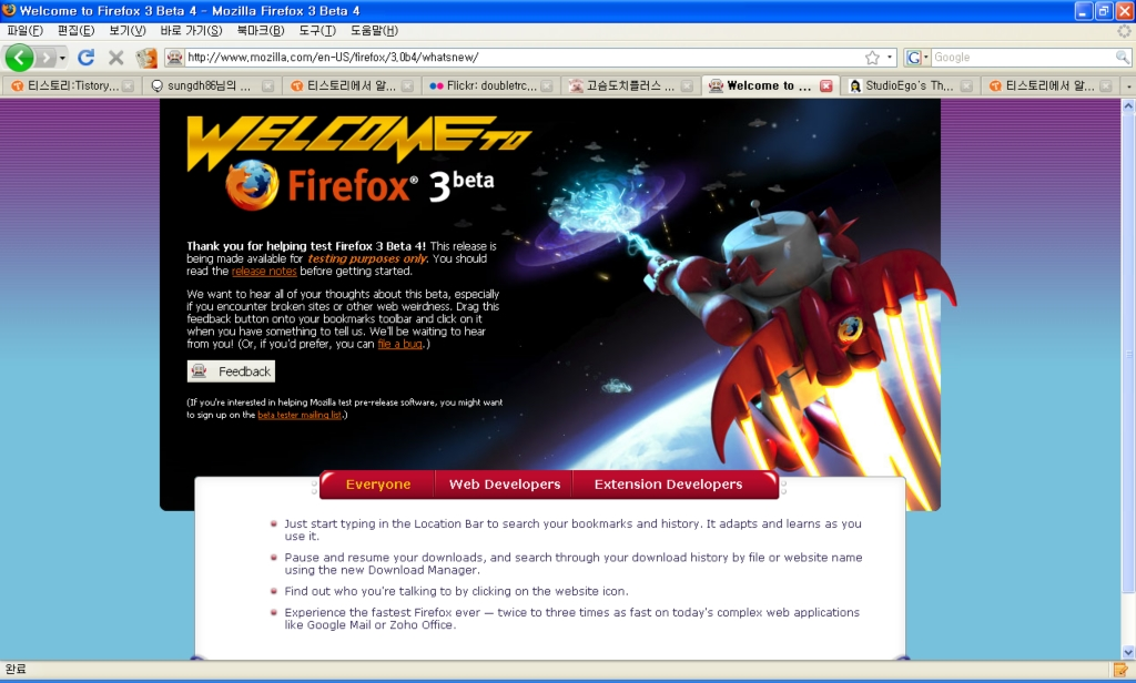 Firefox 3 beta 4를 깔고 나서 뜬 화면