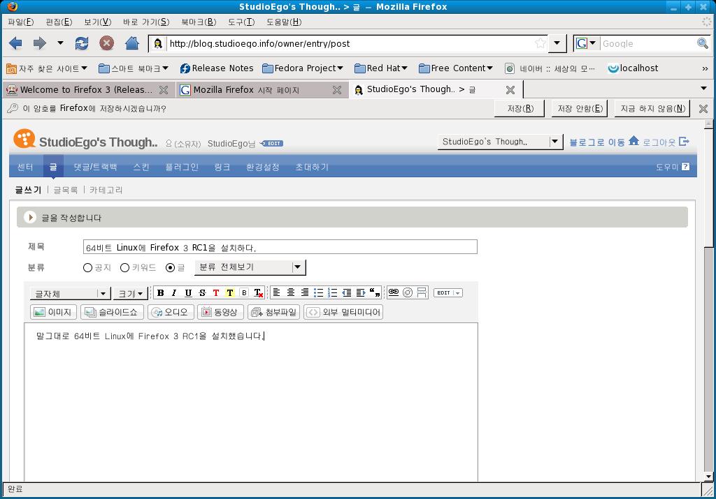 Firefox 3 RC1로 블로깅중
