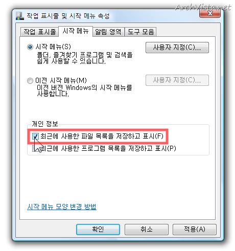 remove_recent_documents_8