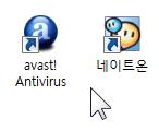 avast_nateon_err (18)